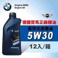 德國BMW正廠機油 Twinpower Turbo LL-01 5W30(整箱12入)