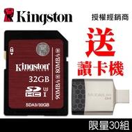 Kingston 金士頓 記憶卡 SD/SDHC 32GB U3 Class 3 大卡 UHS-I 4K【送讀卡機】