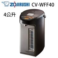 ZOJIRUSHI 象印 4公升 SUPER VE超級真空 熱水瓶 CV-WFF40 免運