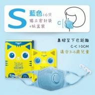 〈買2送1〉松研 530V兒童口罩 KN95級別 防PM2.5,最放心的口罩,別人做不到的,我們做到最好(10入/盒)