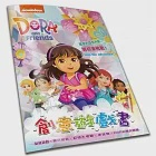 Dora & Friends創意遊戲書