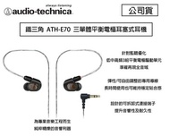 【eYe攝影】鐵三角 ATH-E70 三單體平衡電樞耳塞式耳機 監聽  演唱會 高音質  E70 公司貨 保固一年