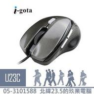 【嘉義U23C 含稅附發票】i-gota 極致無聲電競晶片有線滑鼠(M-C843) 電競滾輪/2400DPI/幾乎無聲