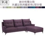 【凱迪家具】Q81-666-1迪米特獨立筒米盧以色列貓抓布L型沙發/可推式坐墊/台灣製造/可刷卡