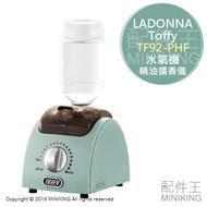 日本代購 空運 LADONNA Toffy TF92-PHF 水氧機 加濕器 精油 擴香儀 擴香機 香氛機