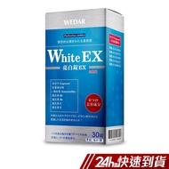 WEDAR White 亮白錠EX 30顆/盒 肌密亮妍光感 余甘子/蝦紅素/維生素B2/B6/C/E 現貨 蝦皮24h