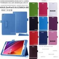 KS優品-華碩ASUS ZenPad S 8.0 Z580 Z580CA 8吋 皮套 保護套 皮套