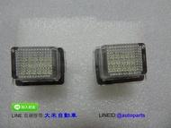 [大禾自動車] 副廠 BENZ W204 08-11 LED 白光側燈牌照燈組