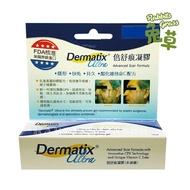 倍舒痕 疤痕矽膠凝膠 15g+贈2g 二支 DERMATIX ULTRA  公司貨