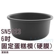 愛廚房~三能 SN5023 6吋 固定蛋糕模 硬膜  乳酪蛋糕模 圓蛋糕模 固定壽糕模 戚風蛋糕