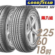 【GOODYEAR 固特異】EFFICIENTGRIP PERFORMANCE SUV 舒適休旅輪胎_兩入組_225/60/18(EPS)