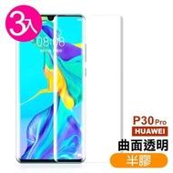 【超值3入組】華為 HUAWEI P30 Pro 曲面透明 半膠 9H鋼化玻璃膜(P30Pro保護貼 P30Pro鋼化膜 保護膜)