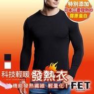 遠東FET 科技輕暖男款圓領發熱衣(黑、白二種顏色)