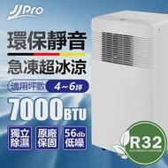 【獨家贈14吋DC扇 德國JJPRO】R32環保冷媒 7000BTU 3-5坪 移動空調 JPP11(定時/除濕/風速 4M遠超強風扇)