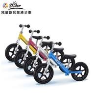 【Slider】兒童鋁合金滑步車-4色
