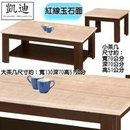 【凱迪家具】M5-769-3-4紅線玉石面胡桃色大茶几+小茶几/大小茶几組/桃園以北市區滿五千元免運費/可刷卡