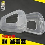 半面式防毒口罩 雙口型防毒面具 過濾棉安裝殼《頭手工具》