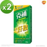 【克補】完整維他命B群+肝精 (60粒X2盒)