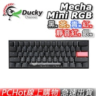 [免運速出] Ducky ONE 2 Mecha Mini RGB DKME1961ST 金屬蓋61鍵 機械鍵盤 60%