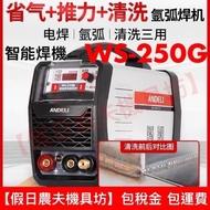 上帝の網絡百貨鋪安德利WS-250氬弧焊機家用小型220V不鏽鋼焊機工業三用電焊機清洗機上帝の網絡百貨鋪