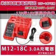 【新宇電動五金行】米沃奇Milwaukee 副廠 充電器 M12-18C 12V 18V 電池充電器 快速充電器!特價