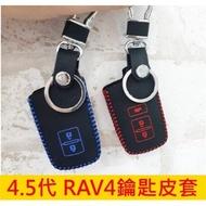 TOYOTA豐田【4.5代RAV4鑰匙保護套】免鑰匙皮套 兩鍵 三鍵 四.五代RAV4配件 11代ALTIS遙控器真皮套