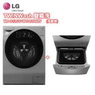 LG樂金 TWINWash 雙能洗12Kg+2Kg(蒸洗脫烘)滾筒洗衣機 WD-S12GV+WT-D200HV(星辰銀)+線上申請送3000全家禮物卡至2020/6/30