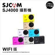 SJCam SJ4000 防水運動型攝影機 Wifi版 公司貨★送64G記憶卡+原電藍