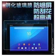 SONY Z4 Tablet 10.1平板鋼化膜 索尼 Z4 Tablet 9H 0.4mm直邊耐刮防爆防污高清玻璃膜 保護貼