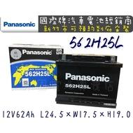 「永固電池」Panasonic 國際牌 562H25 (62Ah)歐規電池 免保養