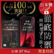 【INGENI徹底防禦】小米 9T Pro 日本製玻璃保護貼 全滿版(保護貼 玻璃貼 保護膜 鋼化膜)