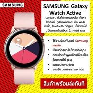 Samsung Galaxy Watch Active  สมาร์ทวอทช์ ดีไซน์หน้าจอสัมผัสพร้อมปุ่มกดด้านข้างสองปุ่ม by IOTSIAM