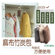 Dehumidifier Eliminating Linen Bamboo Charcoal Pack Eliminating