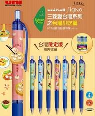 三菱 UNI 台灣小吃篇 UMN138 0.38 超細自動鋼珠筆 (8款可選)