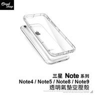 三星 Note系列 透明氣墊空壓殼 適用Note4 Note5 Note8 Note9 手機殼 保護殼 防摔殼 保護套