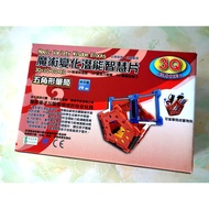 3Q魔術變化潛能智慧片 全新組合玩具 積木遊戲 五角形筆筒 台灣製造 安全玩具益智遊戲