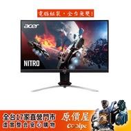 ACER宏碁 Nitro XV273 X 27吋/1ms/IPS/240Hz/FreeSync/保固三年/螢幕/原價屋