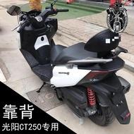 光陽CT250摩托車改裝靠墊靠背專用無損安CT250后靠背