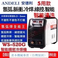 現貨熱銷安德利WS–250 氬焊機智能精密冷焊機氬焊機氬弧機模具修補薄板不鏽鋼脈衝小型氬弧焊機多功能焊機