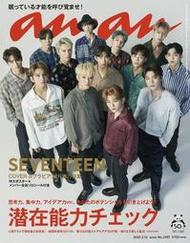 開放預購 anan 2020年2月12號 封面特集:Seventeen