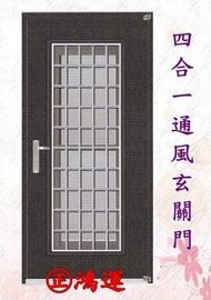 【鴻運HY-9301】4合1通風大門.玄關.隔間門.通風門.庭院門◎讓您的住家大門功能升級!