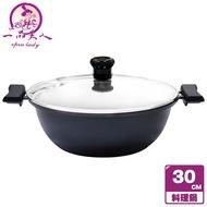 【鎧禹生活館】一品夫人紀念鍋 30公分料理鍋組