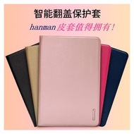 hanman韓曼蘋果2017new ipad 9.7寸平板皮套帶支架插卡全包平板套