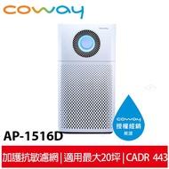 Coway 綠淨力噴射循環空氣清淨機 AP-1516D AP-1516【送活性碳濾網一片】