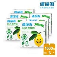 【清淨海】檸檬系列環保洗衣粉 1.5kg(箱購6入組)