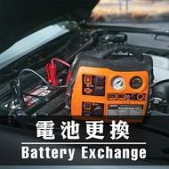 【更換電池】Wagan 多功能電源供應器NX2 電池電瓶更換