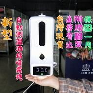 台灣現貨 新型 K9-PRO自動測溫酒精噴霧機/組(含腳架)  保固一個月 超方便 溫度+酒精消毒 秒出貨 郵局寄出 (做多2組出貨)
