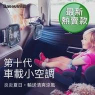 【BASEUS】倍思 車用後座便攜靜音折疊風扇/桌面小風扇(小巧折疊好收納 三檔風速可調整)