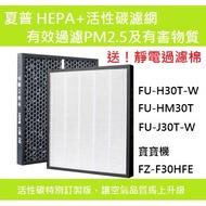 適用 SHARP FU-H30T-W FUH30T FU-HM30T-B FU-J30T-W 濾網 FZ-F30HFE