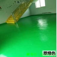 新品特價*水性環氧地坪漆自流平水泥地面漆耐磨室內家用防滑防水室外地板漆